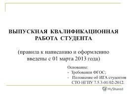 Презентация на тему ВЫПУСКНАЯ КВАЛИФИКАЦИОННАЯ РАБОТА СТУДЕНТА  1 ВЫПУСКНАЯ КВАЛИФИКАЦИОННАЯ РАБОТА