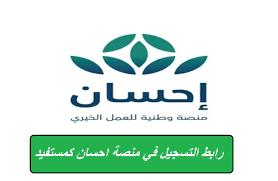 رابط التسجيل في منصة إحسان الخيرية كمستفيد لتسديد الديون