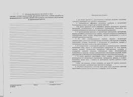 Памятка заполнения дневника по ПД практике  25 ФИО руководителя практики от предприятия