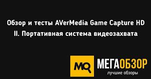 Обзор и тесты <b>AVerMedia Game</b> Capture HD II. Портативная ...