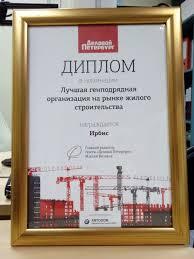 Получили Диплом от Делового Петербурга Компания Ирбис  Получили Диплом от Делового Петербурга
