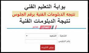 لينك شغال نتيجة الدبلومات الفنية 2021 بالاسم ورقم الجلوس  natega.fany.emis.gov.eg - موقع صباح مصر