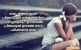 Sad Malayalam Quotes Pic