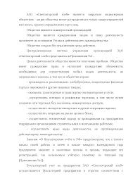 Анализ финансового состояния предприятия ЗАО Светлогорский хлеб  Это только предварительный просмотр