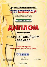 Наши грамоты и дипломы Наш диплом на 41 выставке Текстильлегпром 2013