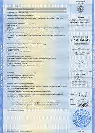 Приложение к диплому форма Приложение к диплому форма Москва