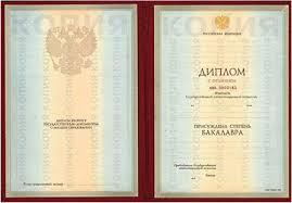 Водяной знак Защитный слой РЫНОК ФАЛЬШИВЫХ ЗНАНИЙ Российский рынок фальшивых дипломов переполнен приобрести по сходной цене свидетельство о получении образования в том числе на подлинных бланках можно