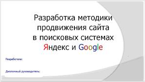 Диплом по seo интернет маркетингу и рекламе сео оптимизация и  seo диплом