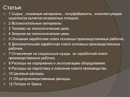 Курсовая работа Формирование себестоимости изготовления детали  5 Заработная плата основная и дополнительная 6 Отчисления на социальные нужды 7 Амортизация основных фондов 8 Прочие денежные расходы