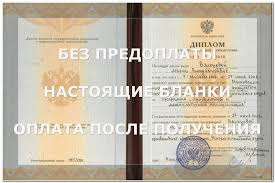 Купить диплом о среднем специальном образовании колледжи и  Продажа дипломов о среднем специальном образовании колледж или техникум Москва