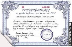 Шуточный сертификат на право владения участком на луне Грамоты  Шуточный сертификат на право владения участком на луне