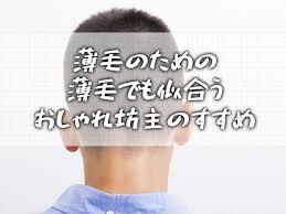 元美容師厳選薄毛の髪型ハゲでも似合うヘアスタイル18選