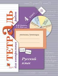 Учебные издания для класса купить в каталоге издательства  Тетрадь для контрольных работ 4 кл Рабочая тетрадь Изд