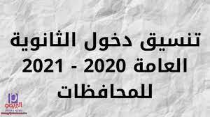 تنسيق الثانوية العامة 2021 محافظة الإسكندرية و كافة محافظات الجمهوريه  بالتفاصيل - البريمو نيوز