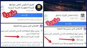 صفحة مزورة باسم رئاسة مجلس الوزراء - شبكة أخبار دمشق