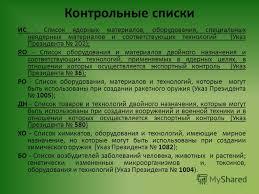 Презентация на тему Национальный исследовательский ядерный  17 Контрольные списки