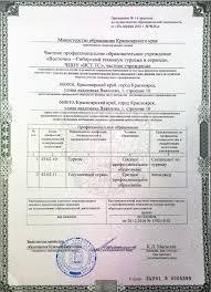 Восточно Сибирский техникум туризма и сервиса Лицензия