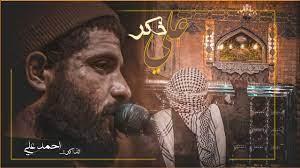 ذكر علي 🔺الذاكر احمد علي 🔺ستوري شجاعة الامام علي HD - YouTube