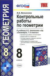 работы по геометрии класс Мельникова Н Б  Контрольные работы по геометрии 8 класс Мельникова Н Б 2013
