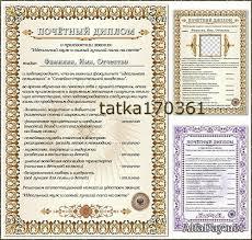 скачать грамоты дипломы благодарности сертификаты бесплатно и  Почётный диплом для лучшего папы и мужа