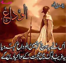 Poetry Poetry Shayari Images Of Urdu In Sad Mood For Facebook