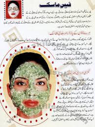 beauty tips in urdu english
