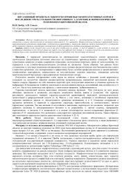 Автореферат диссертации кбайт  УДК 619 616 1 4 075 8 ВИТАМИННЫЙ ПРОФИЛЬ В СЫВОРОТКЕ КРОВИ ВЫСОКОПРОДУКТИВНЫХ КОРОВ