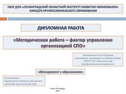 презентация диплом online presentation презентация диплом