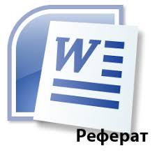 Рефераты Дипломные курсовые и контрольные работы на заказ в Самаре Реферат на заказ