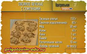 Как приготовить Овсяное печенье с семечками Контрольная закупка  Как приготовить Овсяное печенье с семечками Контрольная закупка hd
