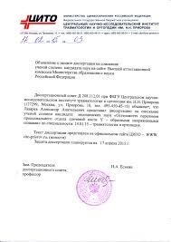 Лазарев Александр Анатольевич Объявление о защите диссертации