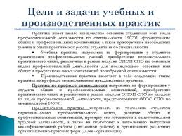 Презентация на тему Организация УП и ПП на специальности  библиотека материалов Организация перевозок