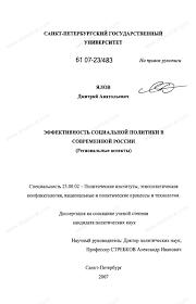 Диссертация на тему Эффективность социальной политики в  Диссертация и автореферат на тему Эффективность социальной политики в современной России региональные аспекты