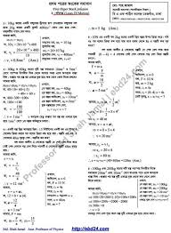 math laws math solution of laws of motion