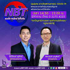 NBT 2HD - 👉👉NBTรวมใจคนไทยไม่ทิ้งกัน รายการสด วันที่ 22...