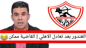 اخبار الزمالك اليوم   تعليق مثير وساخر من خالد الغندور بعد تعادل الاهلي -  YouTube