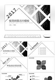 Awesome Black And White Minimalist Jigsaw General Ppt Template For