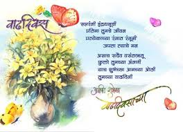 birthday es in marathi for brother