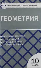 Контрольно измерительные материалы Геометрия класс ФГОС  Купить Рурукин А Н Контрольно измерительные материалы Геометрия 10 класс