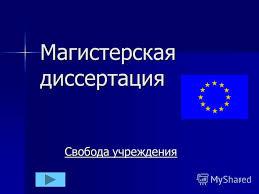Презентация на тему Магистерская диссертация Свобода  1 1 Магистерская диссертация Свобода учреждения