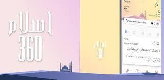 <b>Islam</b> 360 - Ramadan Time, Quran, Qibla & Azan - Apps on Google ...