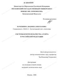 Диссертация на тему Системы контроля качества аудита в Российской  Диссертация и автореферат на тему Системы контроля качества аудита в Российской Федерации dissercat
