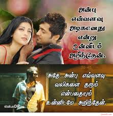 Love Quotes In Tamil Images Download Sad Dp In Tamil Hd