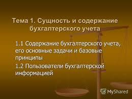 Презентация на тему Организация бухгалтерского учета расчетов с  6 Тема 1