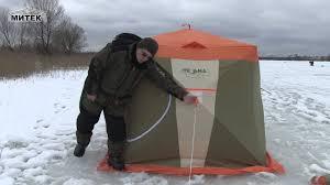 <b>Палатка для зимней рыбалки</b> Нельма КУБ от Митек - YouTube