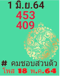 รวมเลขดัง หวยซอง 1/6/2564 แม่นๆ เข้าทุกงวด อภิโชค 3ชุดล่าง เศรษฐีพันล้าน และอื่นๆอีกมากมาย อัปเดตงวดนี้ทุกวันหวยซองแดงแจกฟรี facebook ออนไลน์ พร้อม. 9wypicxt1i2dbm