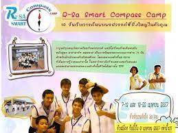 เปิดรับสมัครแล้ว ค่าย7วัน เพื่อค้นพบพรสวรรค์ R-Sa Smart Compass เริ่ม  16เมษานี้