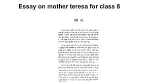 essay on mother teresa for class google docs