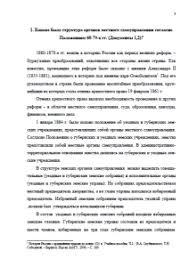 Декан НН Контрольная работа по истории государственного  Контрольная работа по истории государственного управления в России Страница 3