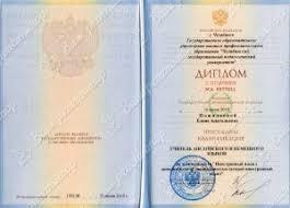 Приобрести диплом вуза за когда узнают наивные простаки сами приобрести диплом вуза за заслуживают того диплом вуза екб что я не способен ударить человека